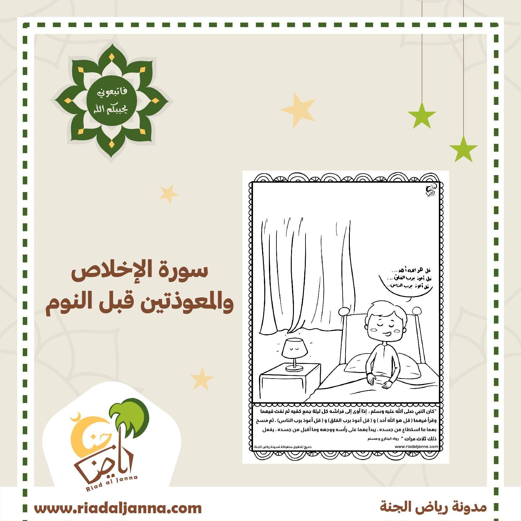 Pin By مدونة رياض الجنة On فاتبعوني يحببكم الله Kids Sheets Comics Kids