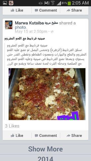 صنية القرنبيط باللحم المفروم Meat Meatloaf Food