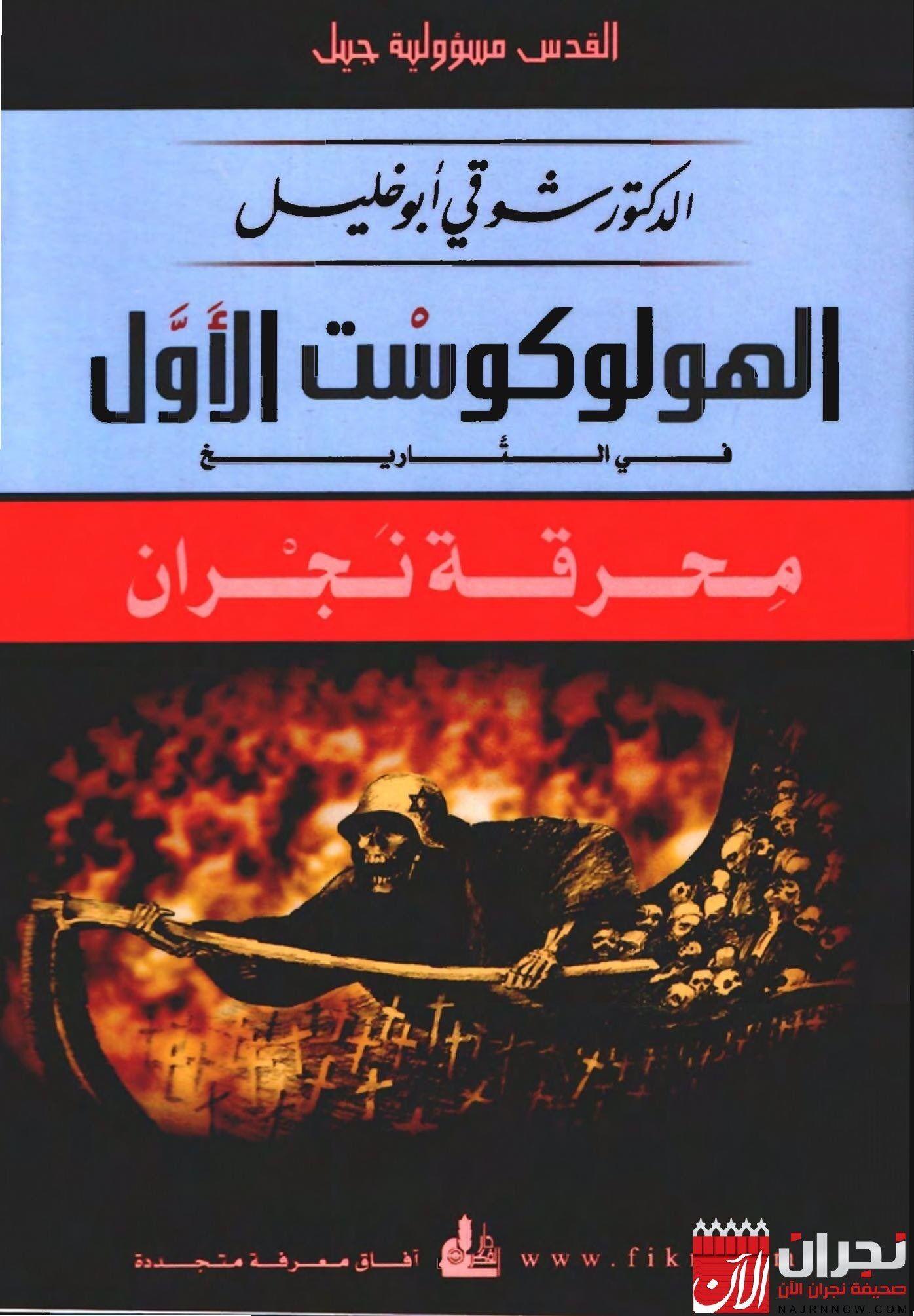 Pin By Mahmoud On Bhgggooks Arabic Books Books My Books