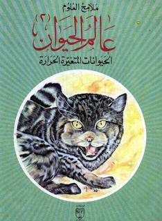 كتاب عالم الحيوان الحيوانات أحد المجموعات الأساسية من الكائنات الحية تصنف باعتبارها مملكة حيوية مستقلة باسم مملكة الحيوانات ت Book Names Books Download Books