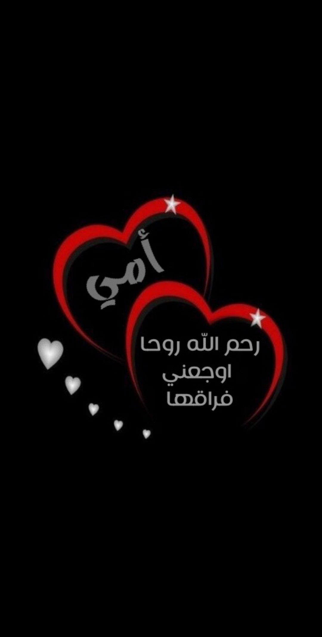 رحمك الله يا امي Arabic Tattoo Mom Day Mother Quotes