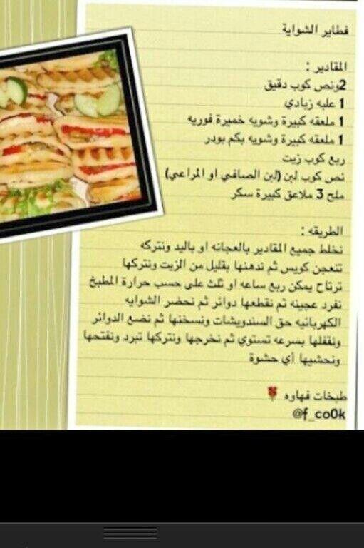 فطائر لللشواية Arabic Food Cooking Food