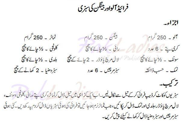 Pakistani Food Recipes In Urdu Cooking