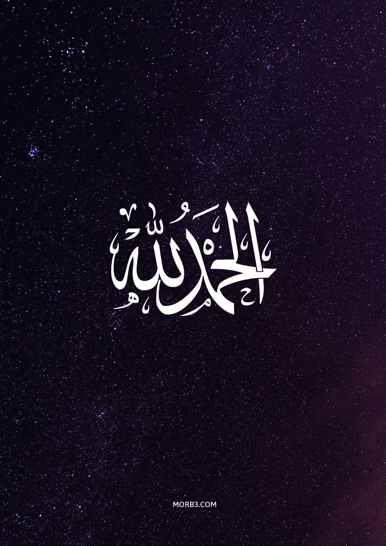 صور خلفيات اسلامية دينية للموبايل ايفون صور مكتوب عليها عبارات دينية Hd 2020 الحمد لله الله