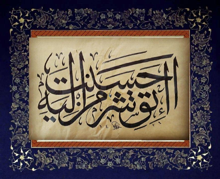 اتق شر من احسنت اليه Islamic Calligraphy Art Stain