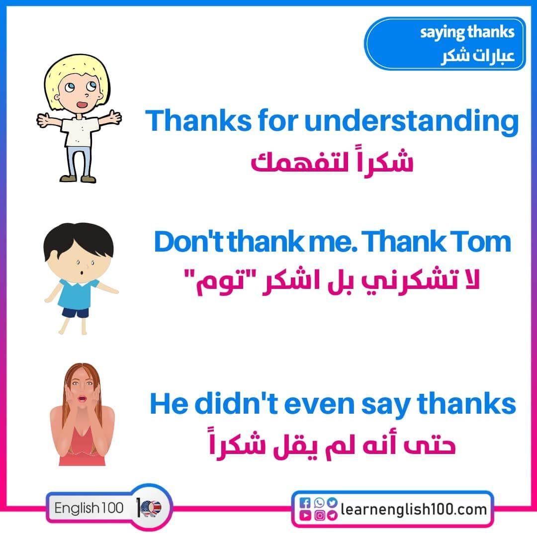 عبارات شكر بالانجليزي English 100 Words Sayings Understanding