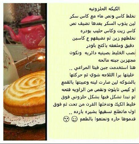 كيكه حلزونيه Dessert Recipes Cupcake Recipes Chocolate Food And Drink
