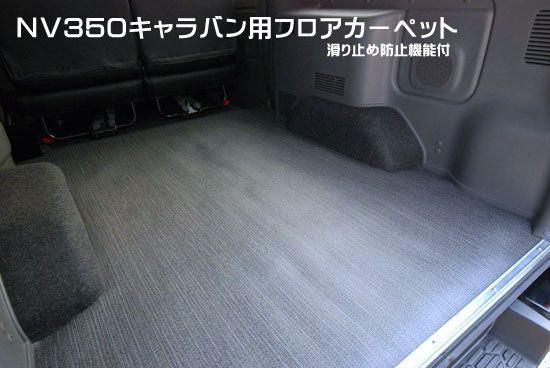 Shinke Nv350キャラバン用フロアカーペット カスタムパーツ販売 Shinke シンケ キャラバン Nv350 カスタム フロア
