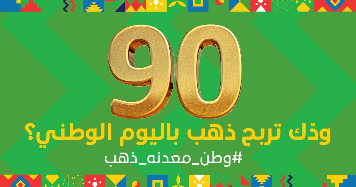 Pin By كوبون صح On كوبون سعودي Letters 90 S Symbols