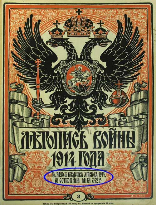 славяно арийский календарь apk