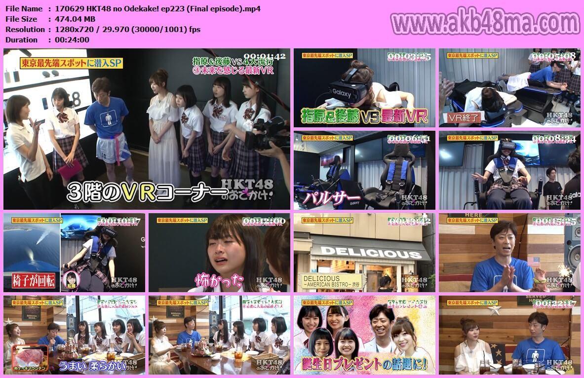 バラエティ番組170629 HKT48のおでかけ #223 Final.mp4