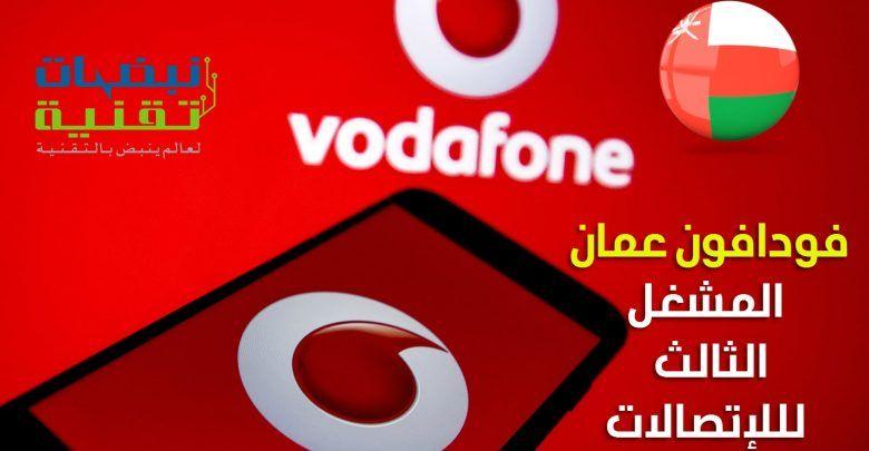 فودافون عمان المشغل الثالث للإتصالات في السلطنة