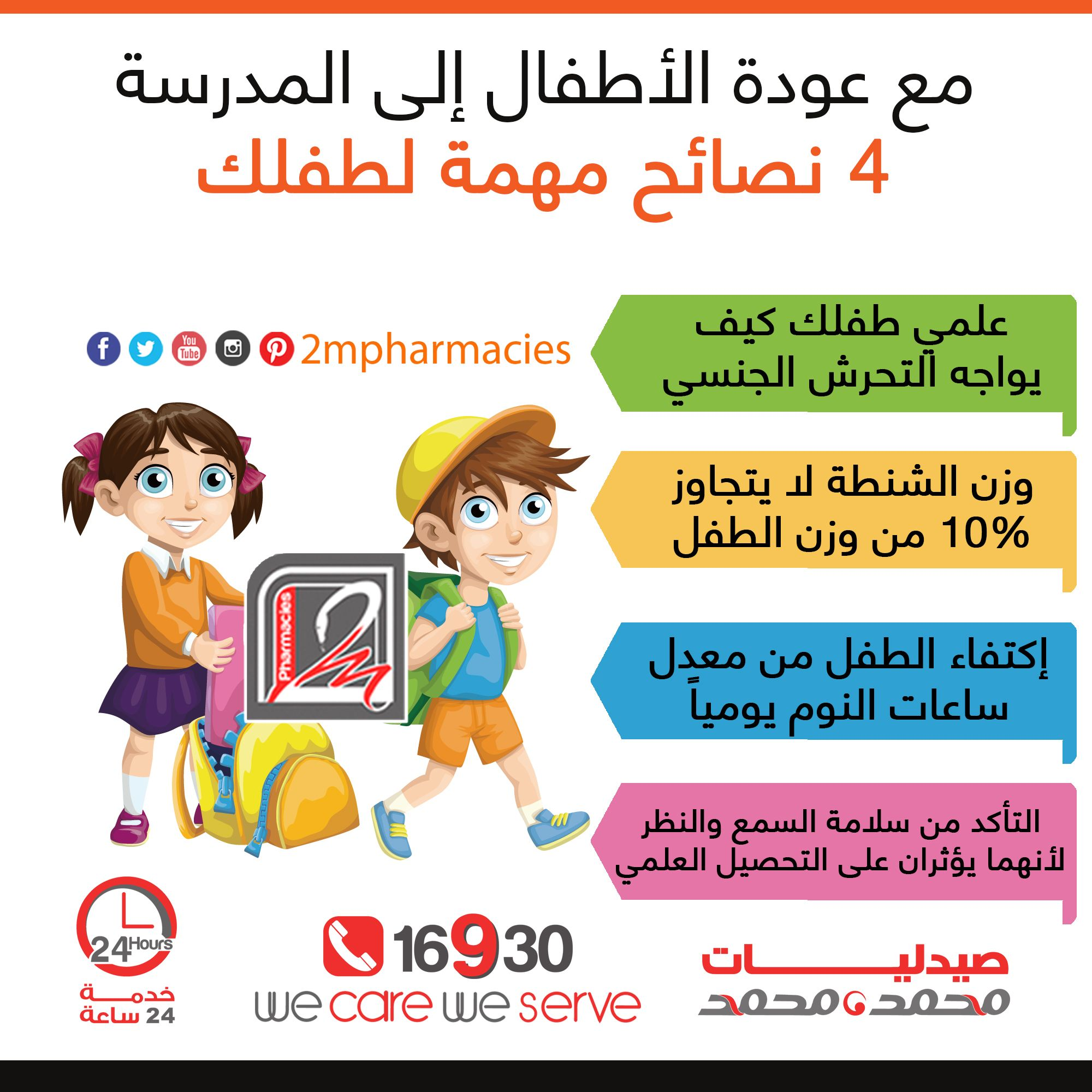 Pin By Mohmmed Mohmmed Pharmacies On Children الأطفال Comics Abs Peanuts Comics
