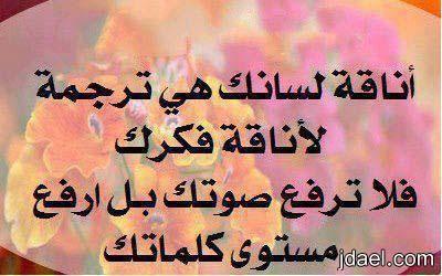 الاخلاق Poster Arabic Calligraphy Image Search