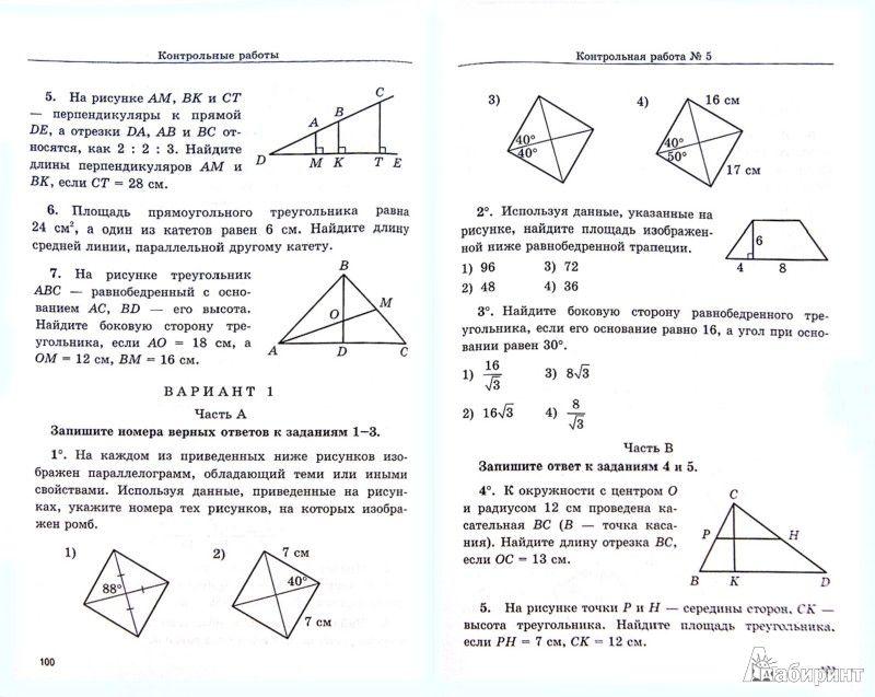 Скачать контрольные работы по геометрии 8 класс атанасян