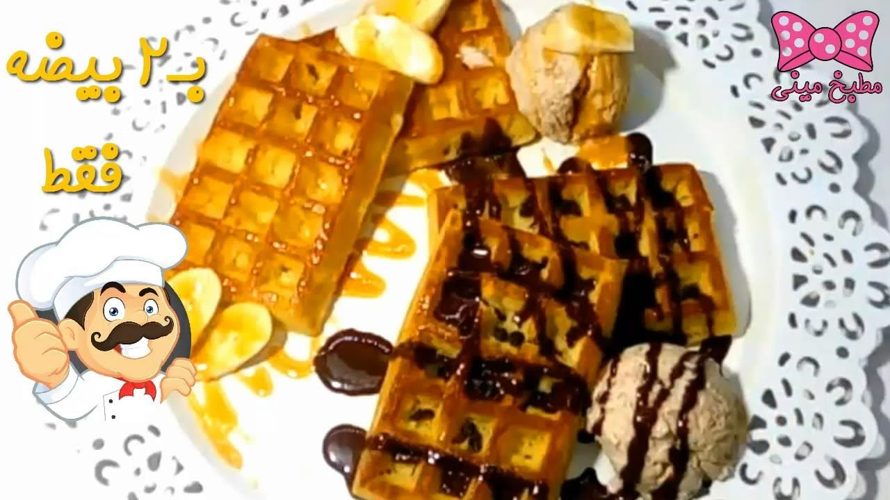 طريقة عمل الوافل الهش بدون ماكينه مطبخ ميني Food Waffles Breakfast