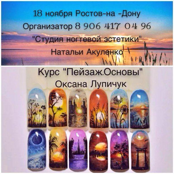 пейзажи на ногтях пошагово фото разобрать