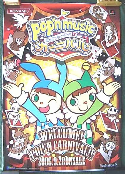 pop n music 13 carnival