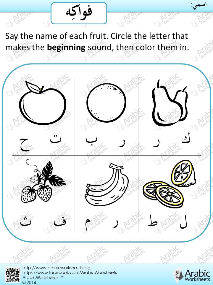 Arabic Letters Sounds Fruit Vocab Arabic Language Arabic Resources Arabic Worksheets