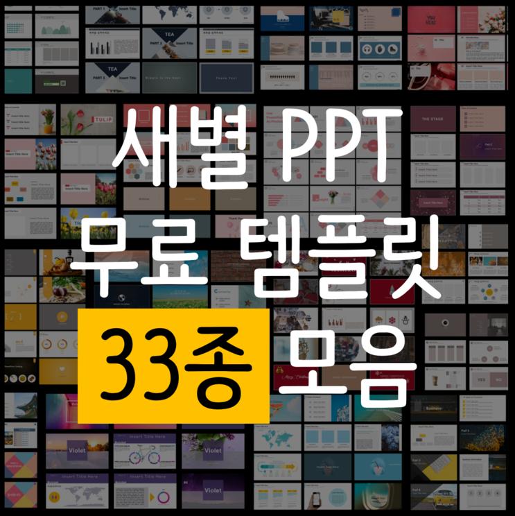 상황에 맞는 무료 PPT추천 새별의 파워포인트 무료 PPT 템플릿 33종