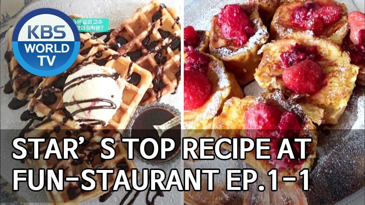 Star S Top Recipe At Fun Staurant 편스토랑 Ep 1 Part 1 Sub Eng 2019 11 04 Top Recipes Recipes Food