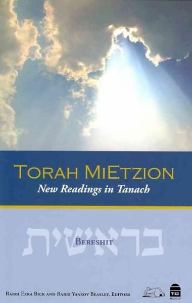 Torah Mietzion: New Readings in Tanakh: Bereshit