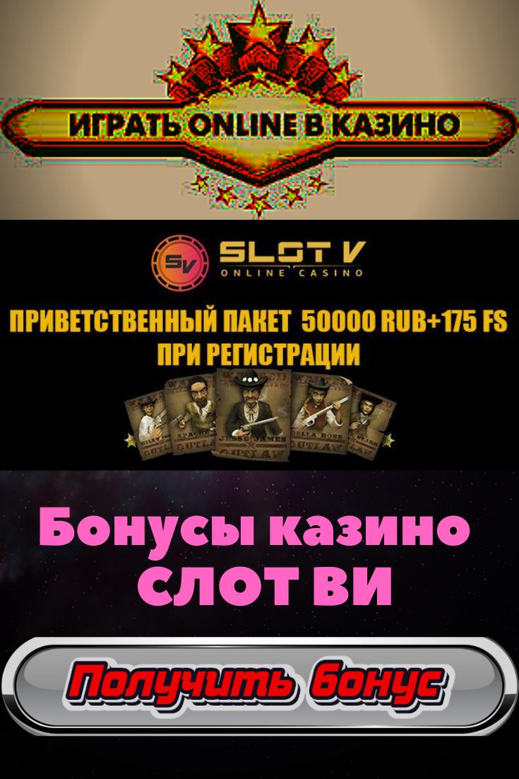 Промо код в казино адмирал тактика в онлайн рулетке