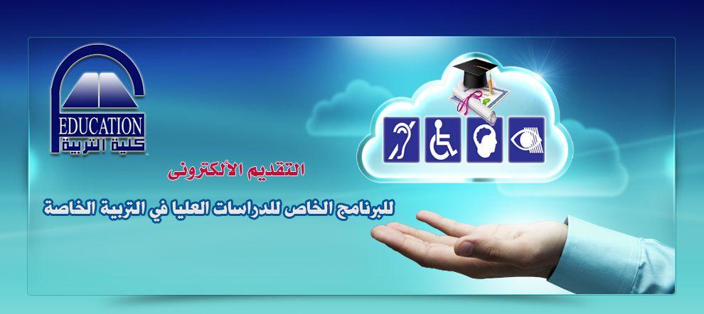 التقديم الالكترونى للدراسات العليا بكلية التربية Faculties Education University