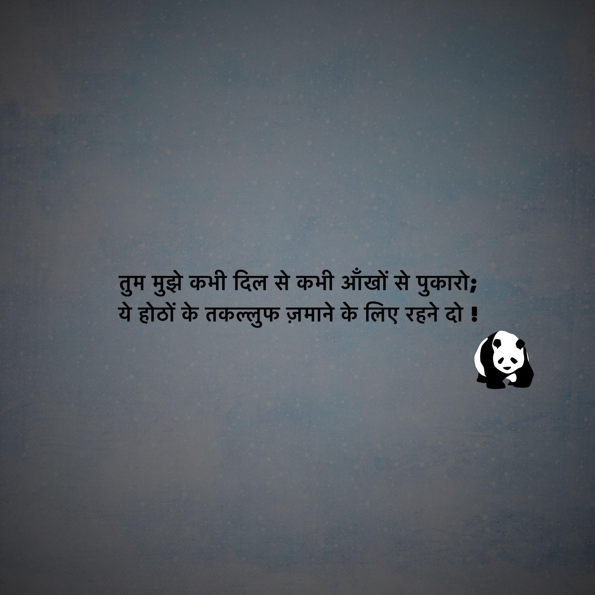 Hindi Quotes Urdu Shayri Writer Friendship Feelings
