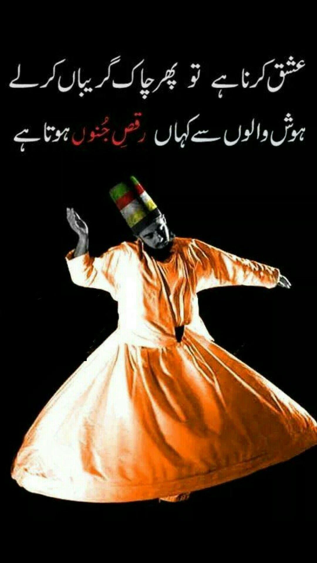 Rumi Quotes On Life In Urdu 57738 Usbdata