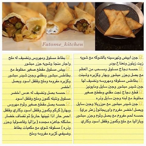 حشوات سمبوسة Food Arabic Food Vegetables