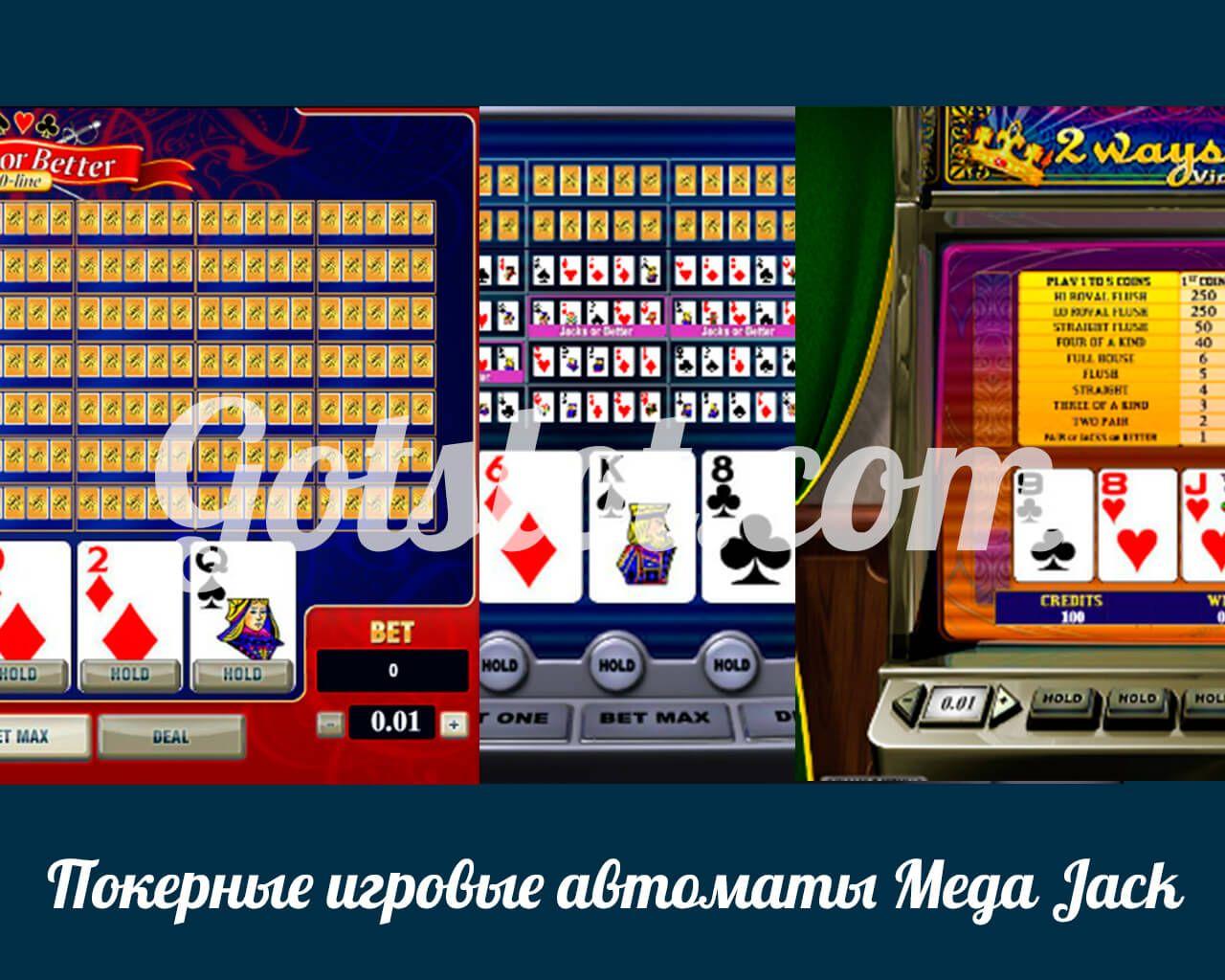 Игровые автоматы mega jack играть Игровая система