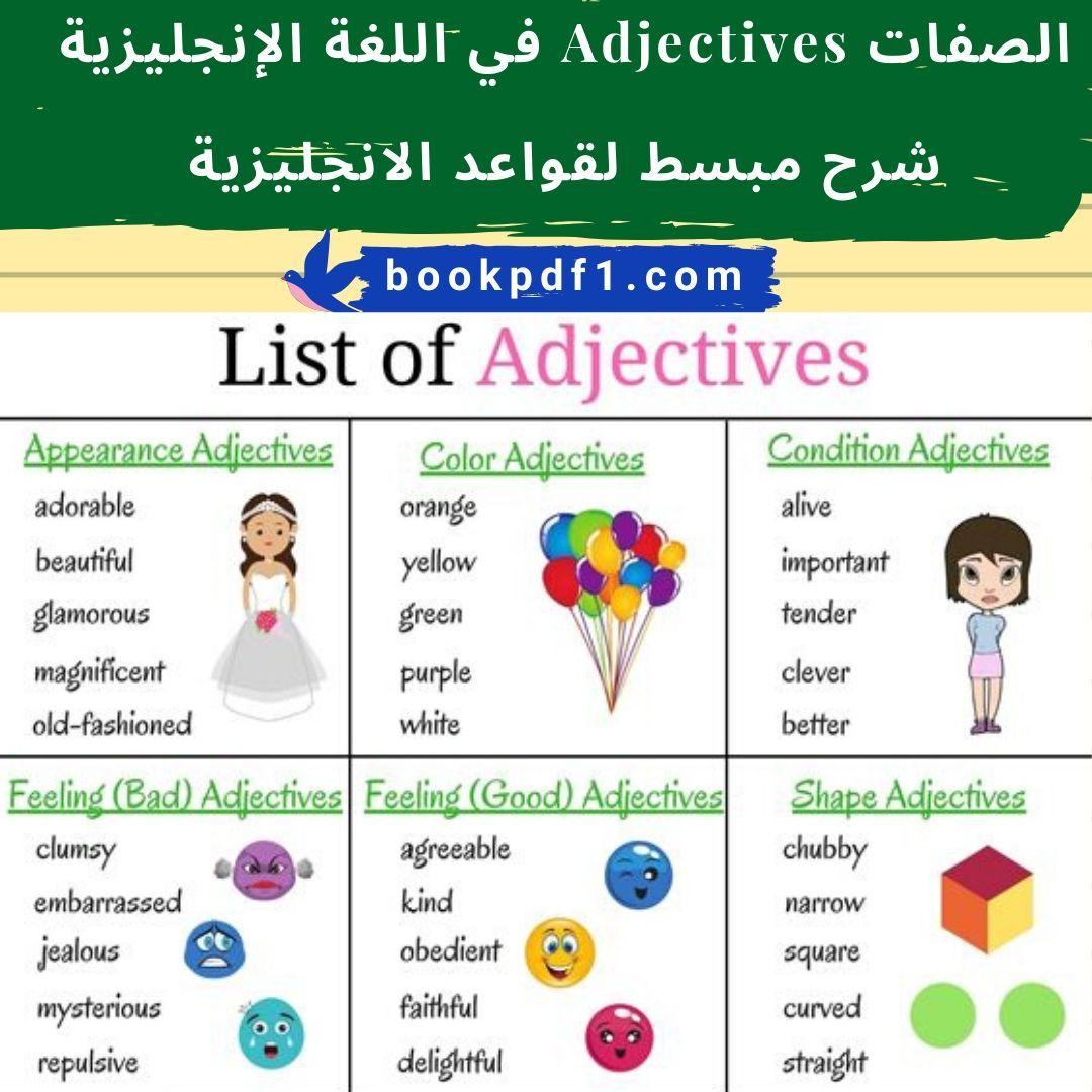 الصفات Adjectives في اللغة الإنجليزية شرح مبسط لقواعد الانجليزية Good Adjectives List Of Adjectives Bad Adjectives