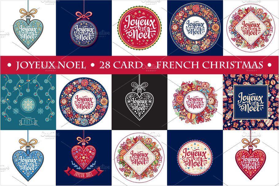 Christmas Card Big Bundle Noel Noel Christmas Cards Christmas Cards Pop Up Card Templates
