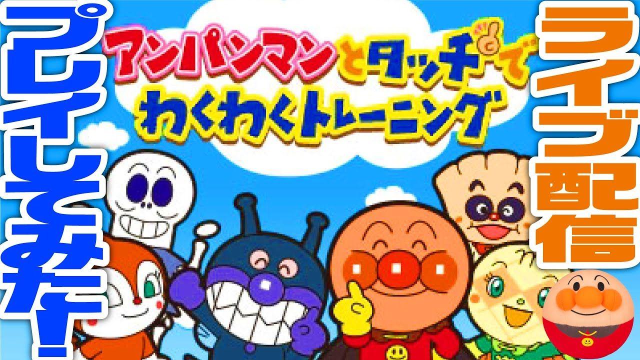アンパンマンとタッチでわくわくトレーニング ライブ配信 アニメ テレビ ゲームプレイ japanese tv animation anpanman nintendo 3ds gameplay プレイ アンパンマン アニメ
