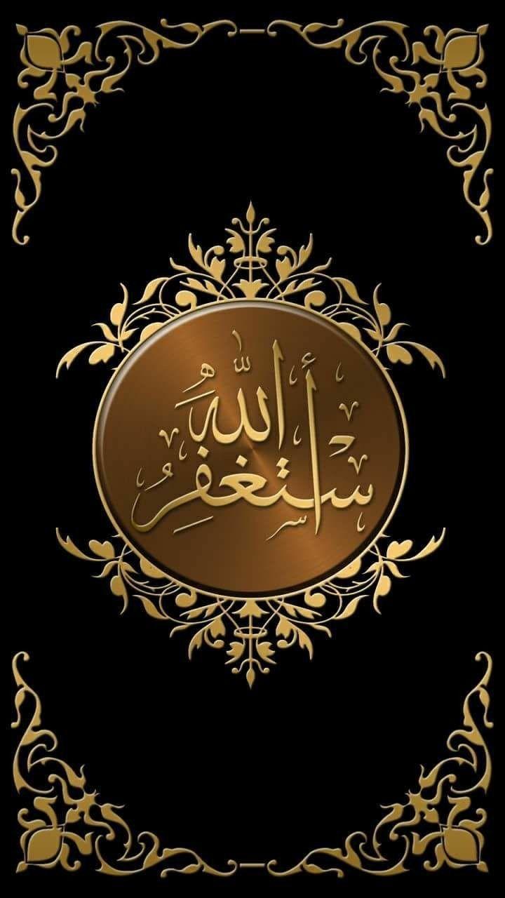 أستغفر الله Seni Arab Seni Kaligrafi Arab Seni Kaligrafi