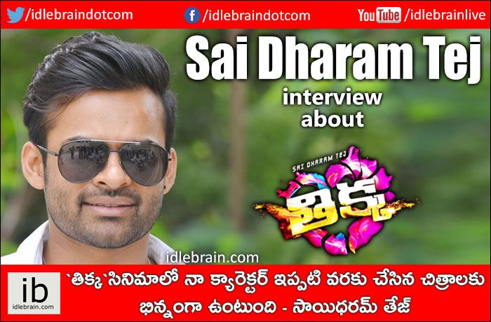 Sai Dharam Tej interview about Thikka http://www.idlebrain.com/news/today/interview-saidharamtej-thikka.html
