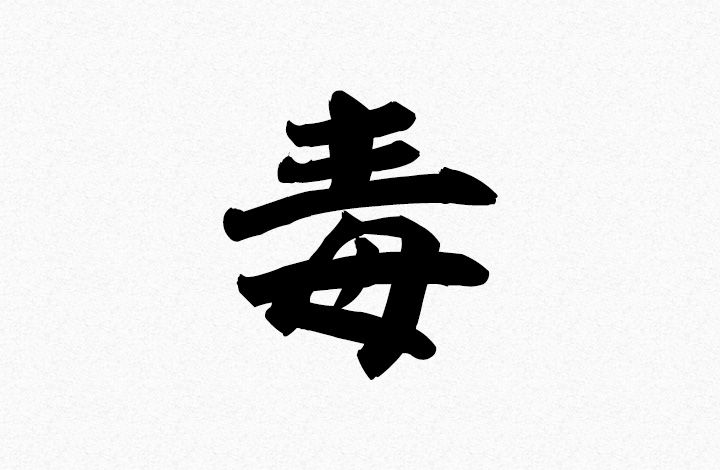 Japanese Symbol For Poison If You Are A Rocker Check This Out