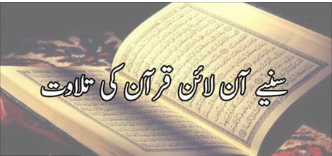 quran surah fatiha mp3 download