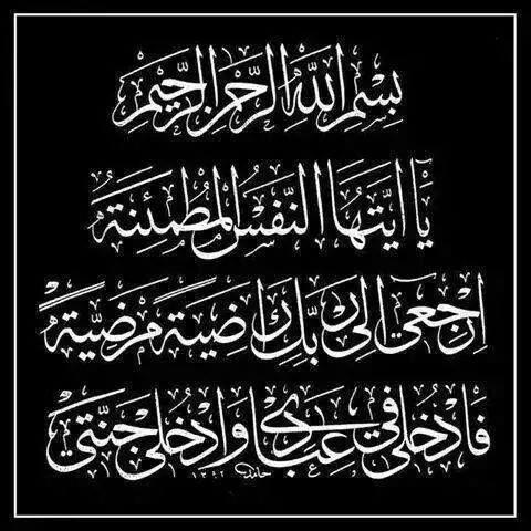 البقاء لله Islamic Calligraphy Islamic Art Calligraphy Islamic Calligraphy Quran