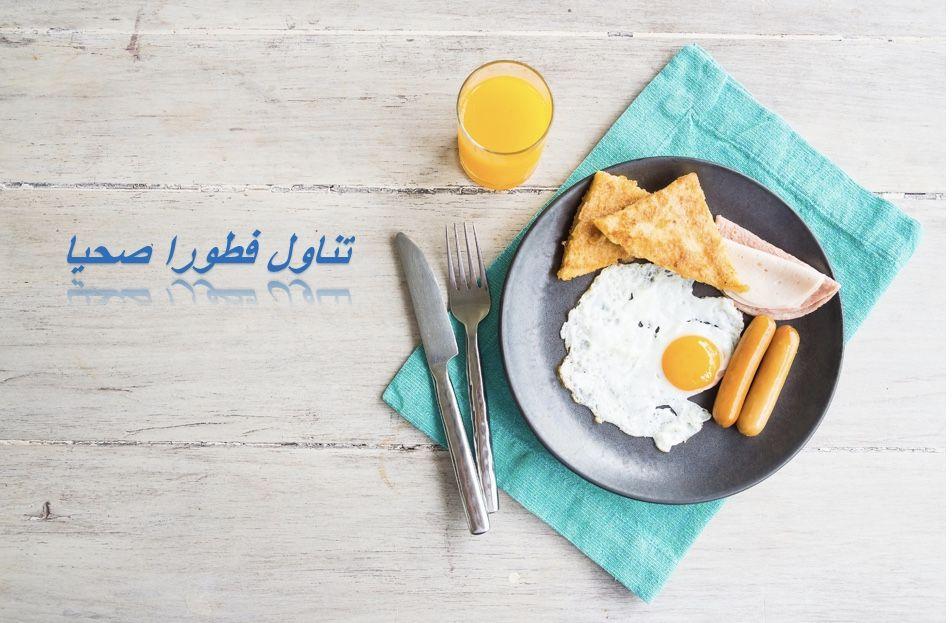 ٤ هل تعلم ما هو انسب وقت لتناول الفطور للحصول على الفائدة القصوى منه عند تناول فطورك مبكرا ستحصل على القيمة How To Cook Eggs Cooked Breakfast Breakfast