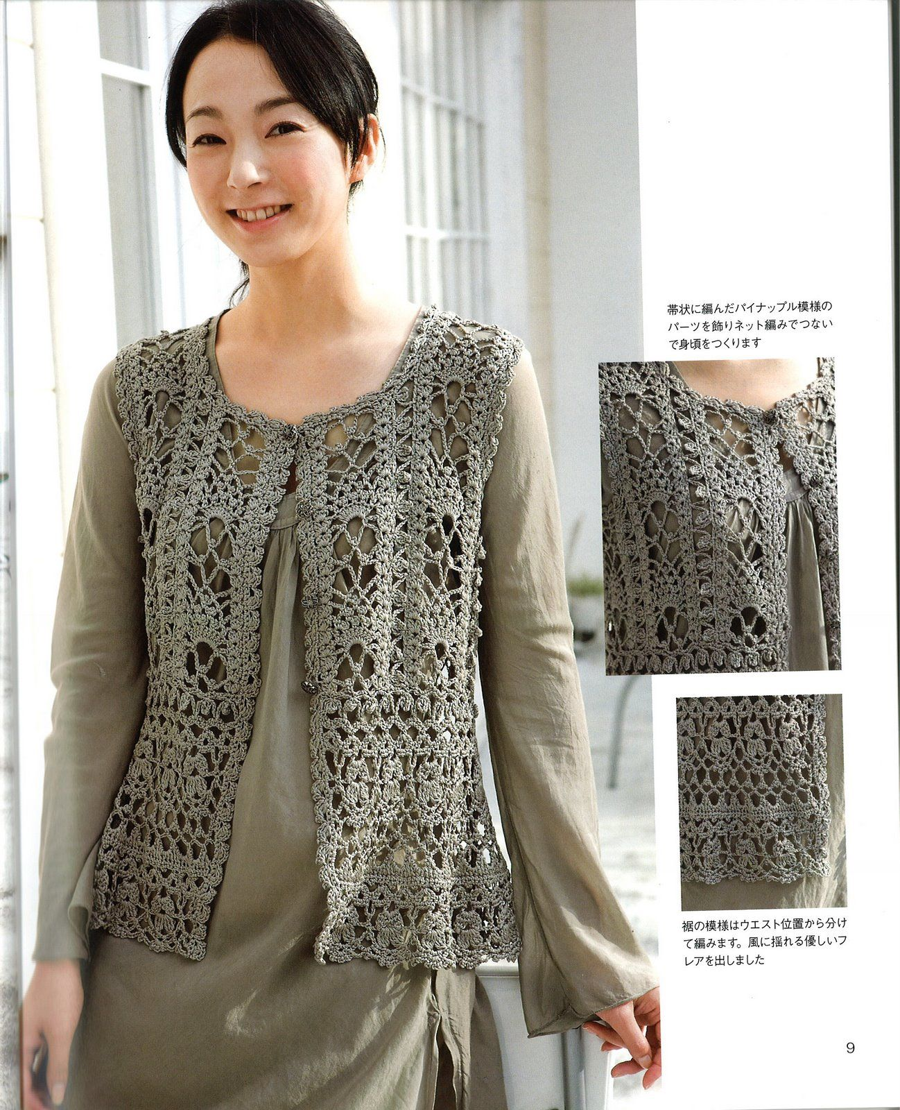 PATRONES JAPONESES | Crochet tejidos | Cardigan | Pinterest ...
