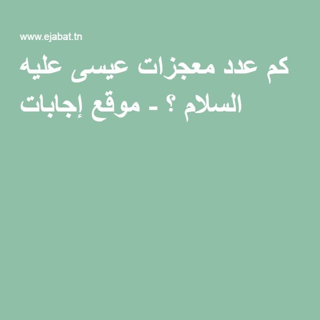 كم عدد معجزات عيسى عليه السلام موقع إجابات Arabic Calligraphy Calligraphy