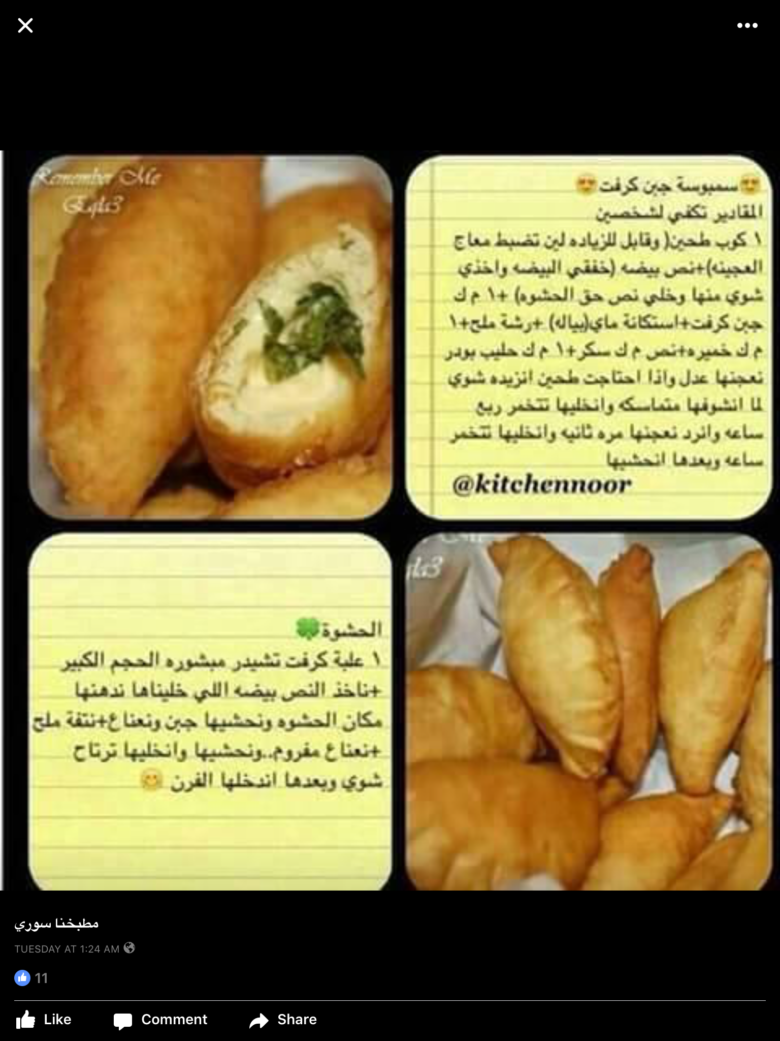 Pin By Bodoor On فطاير سمبوسك بورك عجاين Ramadan Recipes Recipes Food