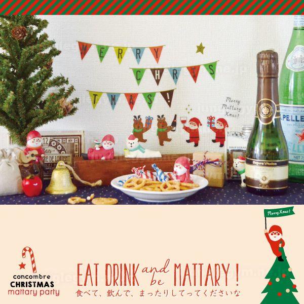 デコレ(decole) コンコンブル(concombre)まったりクリスマス ウォールステッカーミニ使用イメージ