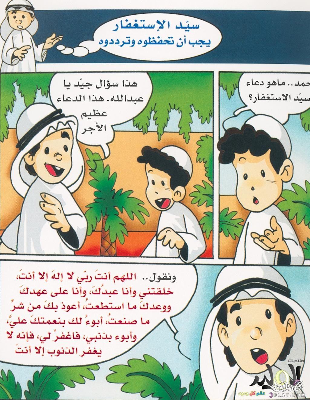 حكايات دينية مصورة للصغار قصص اطفال دينية بالصور قصص اطفال اسلامية مصورة Islamic Kids Activities Preschool Activities Kids Education