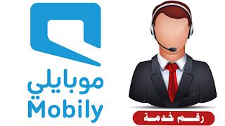 رقم خدمة عملاء موبايلي Mobily السعودية والتحدث مع موظفي خدمة عملاء Mobily Customer Care This Or That Questions Care
