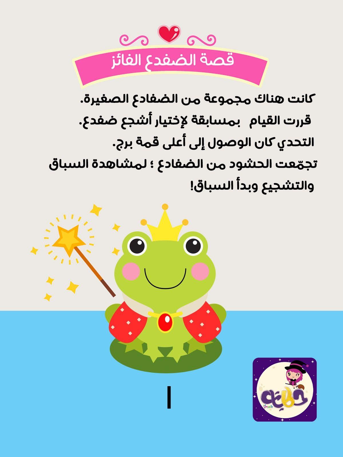 قصة الضفدع الفائز للاطفال قصص عن التحدي والنجاح تطبيق حكايات بالعربي Family Guy Classroom Cool Art Drawings