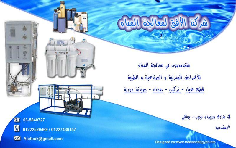 شركة الافق لخدمات معالجة المياه Advertising Marketing Design