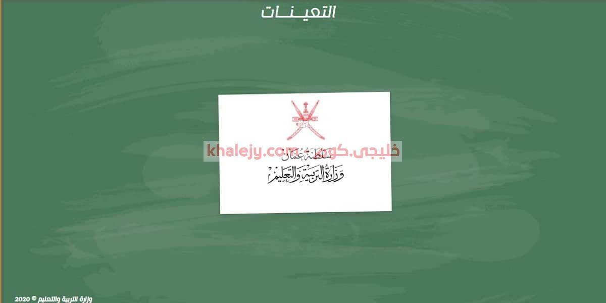 وزارة التربية والتعليم بسلطنة عمان أعلنت عن مواعيد الاختبار التحريري لوظيفة معلم للعام الدراسي 2020 2021 وذلك من خلال المركز ال Movie Posters Poster Movies